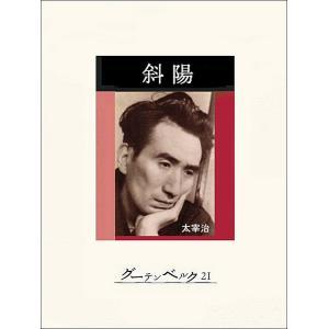 斜陽 電子書籍版 / 著:太宰治