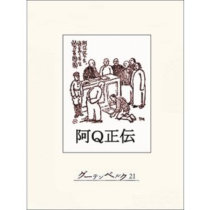 【初回50%OFFクーポン】阿Q正伝 電子書籍版 / 著:魯迅 訳:松枝茂夫|ebookjapan