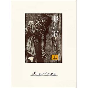 罪と罰(上) 電子書籍版 / 著:ドストエフスキー 訳:北垣信行