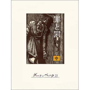 罪と罰(中) 電子書籍版 / 著:ドストエフスキー 訳:北垣信行