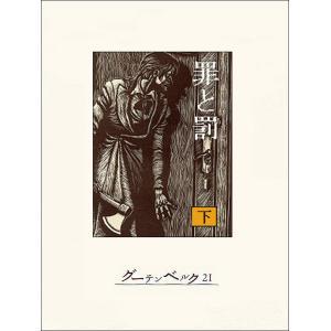 罪と罰(下) 電子書籍版 / 著:ドストエフスキー 訳:北垣信行