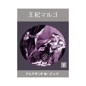 王妃マルゴ(下) 電子書籍版 / 著:アレクサンドル・デュマ 訳:鹿島茂|ebookjapan