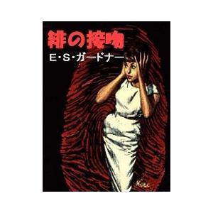 緋の接吻 電子書籍版 / 著:E・S・ガードナー 訳:池央耿