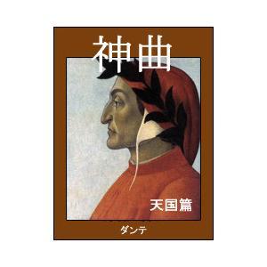神曲・天国篇 電子書籍版 / 著:ダンテ・アルギエーリ 訳:三浦逸雄