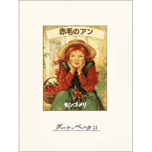 赤毛のアン 電子書籍版 / 著:L・M・モンゴメリ 訳:神山妙子|ebookjapan
