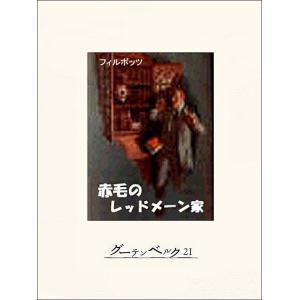 赤毛のレッドメーン家 電子書籍版 / 著:フィルポッツ 訳:赤冬子|ebookjapan