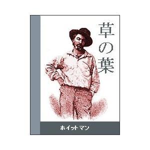 草の葉 電子書籍版 / 著:ホイットマン 訳:富田砕花|ebookjapan
