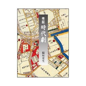 考証 時代劇 電子書籍版 / 著:稲垣史生|ebookjapan