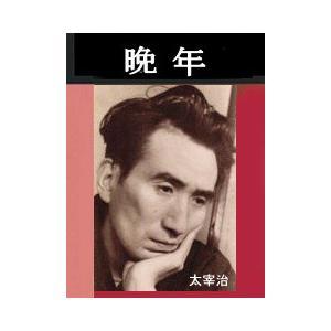 晩年 電子書籍版 / 著:太宰治|ebookjapan