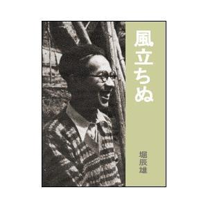 風立ちぬ 電子書籍版 / 著:堀辰雄