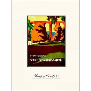フローテ公園殺人事件 電子書籍版 / 著:F・W・クロフツ 訳:橋本福夫|ebookjapan