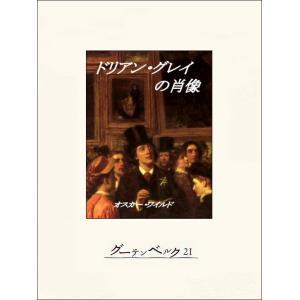 著:オスカー・ワイルド 訳:渡辺純 出版社:グーテンベルク21 提供開始日:2013/04/19 タ...