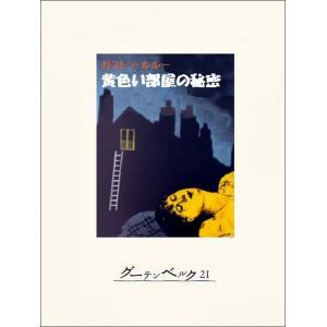 黄色い部屋の秘密 電子書籍版 / 著:ガストン・ルルー 訳:木村庄三郎|ebookjapan