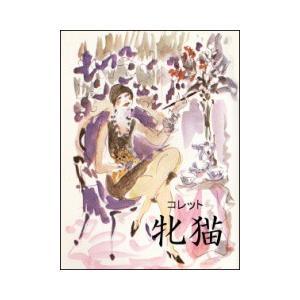 牝猫 電子書籍版 / 著:コレット 訳:川口博|ebookjapan