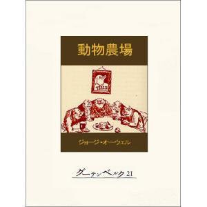 動物農場 電子書籍版 / 著:ジョージ・オーウェル 訳:佐山栄太郎|ebookjapan