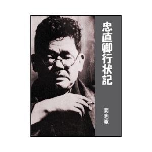 忠直卿行状記 電子書籍版 / 著:菊池寛|ebookjapan