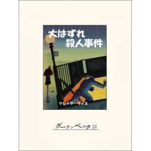大はずれ殺人事件 電子書籍版 / 著:クレイグ・ライス 訳:小泉喜美子 ebookjapan