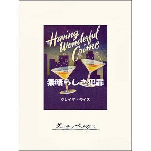 素晴らしき犯罪 電子書籍版 / 著:クレイグ・ライス 訳:小泉喜美子 ebookjapan