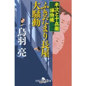 半次と十兵衛捕物帳 ふきだまり長屋大騒動 電子書籍版 / 著:鳥羽亮|ebookjapan
