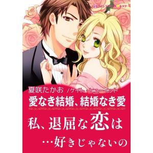 愛なき結婚、結婚なき愛 電子書籍版 / 夏咲たかお 原作:ケイト・ヒューイット|ebookjapan