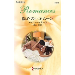 傷心のハネムーン 電子書籍版 / メイシー・イエーツ 翻訳:深山咲|ebookjapan