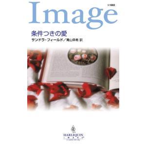 条件つきの愛 電子書籍版 / サンドラ・フィールド 翻訳:青山早希|ebookjapan