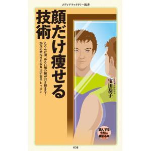 顔だけ痩せる技術 電子書籍版 / 著者:宝田恭子 ebookjapan