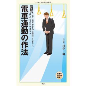 [図解] 電車通勤の作法 電子書籍版 / 著者:田中一郎 ebookjapan