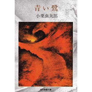 【初回50%OFFクーポン】青い鷺 電子書籍版 / 小栗虫太郎 ebookjapan