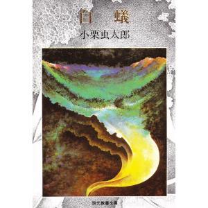 【初回50%OFFクーポン】白蟻 電子書籍版 / 小栗虫太郎 ebookjapan