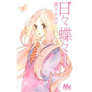 日々蝶々 (1) 電子書籍版 / 森下suu