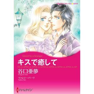 【初回50%OFFクーポン】キスで癒して 電子書籍版 / 谷口亜夢 原作:ヴァレリー・パーヴ ebookjapan