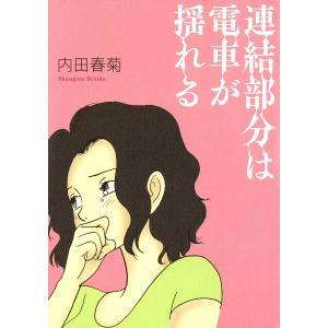 連結部分は電車が揺れる 電子書籍版 / 内田春菊|ebookjapan