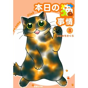 【初回50%OFFクーポン】本日の猫事情 (8) 電子書籍版 / いわみちさくら|ebookjapan