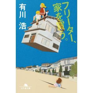 フリーター、家を買う。 電子書籍版 / 著:有川浩 ebookjapan