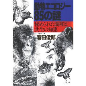 動物エコロジー85の謎 秘められた調和と共生の知恵 電子書籍版 / 著:春田敏郎|ebookjapan