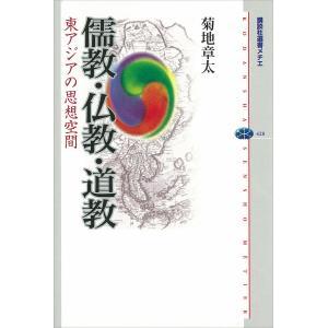 儒教・仏教・道教 東アジアの思想空間 電子書籍版 / 菊地章太 ebookjapan