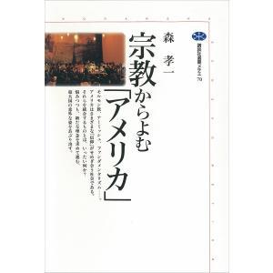 宗教からよむ「アメリカ」 電子書籍版 / 森孝一 ebookjapan