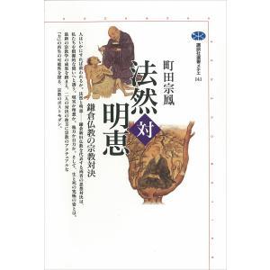 法然対明恵 鎌倉仏教の宗教対決 電子書籍版 / 町田宗鳳