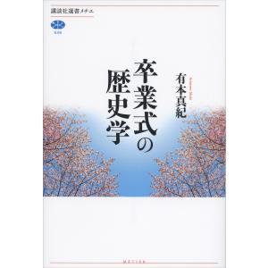 卒業式の歴史学 電子書籍版 / 有本真紀|ebookjapan