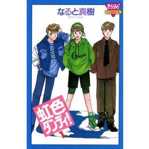 虹色ダンディ! (1) 電子書籍版 / なると真樹|ebookjapan