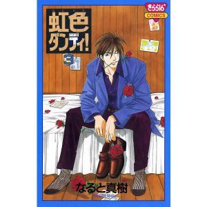 虹色ダンディ! (3) 電子書籍版 / なると真樹|ebookjapan