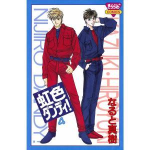 虹色ダンディ! (4) 電子書籍版 / なると真樹|ebookjapan