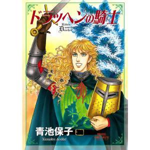 【初回50%OFFクーポン】ドラッヘンの騎士 電子書籍版 / 青池保子|ebookjapan