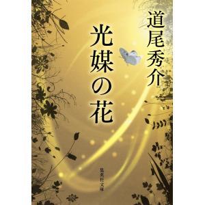 光媒の花 電子書籍版 / 道尾秀介|ebookjapan