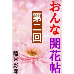 おんな開花帖 第二回 電子書籍版 / 睦月影郎(著)