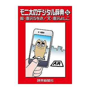 モニ太のデジタル辞典5 電子書籍版 / 唐沢なをき/唐沢よしこ ebookjapan