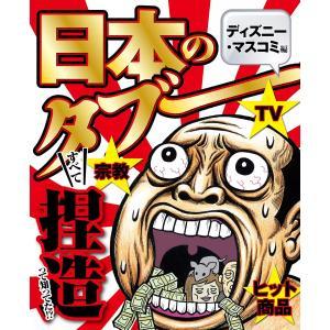 日本のタブー〜ディズニー・マスコミ編〜 電子書籍版|ebookjapan