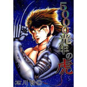 5000光年の虎 電子書籍版 / 石川賢|ebookjapan