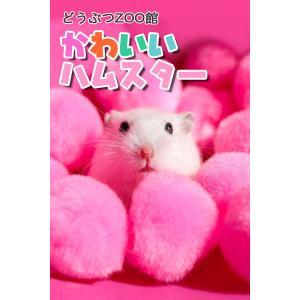 かわいいハムスター 電子書籍版 / 写真集:どうぶつZOO館|ebookjapan